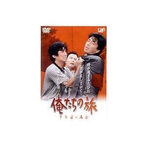 俺たちの旅 十年目の再会 [DVD]|ggking