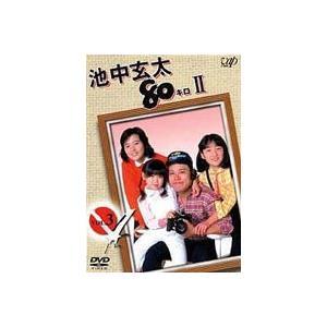 池中玄太80キロ2 VOL.3 [DVD]|ggking