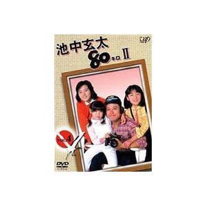 池中玄太80キロ2 VOL.4 [DVD]|ggking