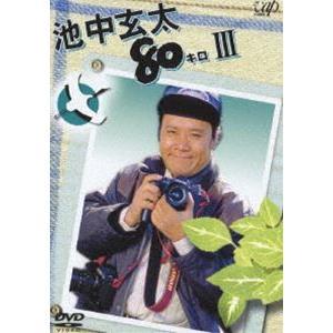 池中玄太80キロ3 [DVD]|ggking