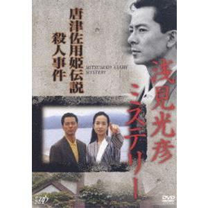 浅見光彦ミステリー 唐津佐用姫伝説殺人事件 [DVD] ggking
