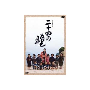 終戦60年特別ドラマ 二十四の瞳 [DVD]|ggking