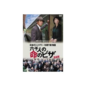 終戦60年ドラマスペシャル 日本のシンドラー杉原千畝物語・六千人の命のビザ [DVD]|ggking