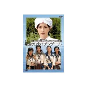 終戦記念特別ドラマ ひめゆり隊と同じ戦火を生きた少女の記録 最後のナイチンゲール [DVD]|ggking