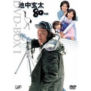 池中玄太80キロ DVD-BOX1(初回限定生産) [DVD]|ggking