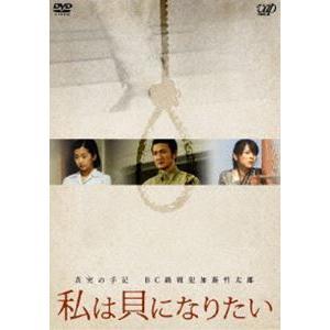 真実の手記 BC級戦犯加藤哲太郎 私は貝になりたい [DVD]|ggking