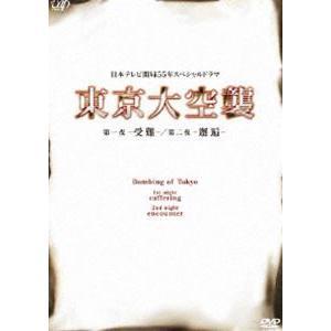 東京大空襲 第一夜 受難/第二夜 邂逅 [DVD]|ggking