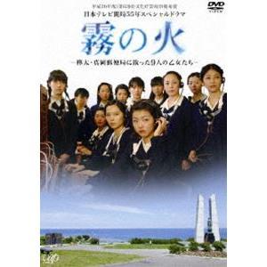 霧の火-樺太・真岡郵便局に散った9人の乙女たち- [DVD]|ggking