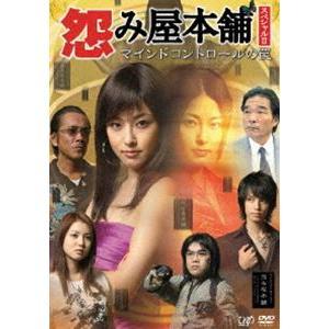 怨み屋本舗 スペシャルII マインドコントロールの罠 [DVD]|ggking