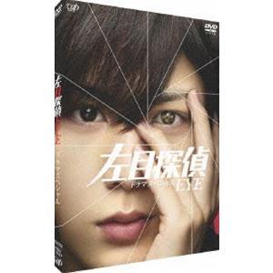 左目探偵EYE(ドラマスペシャル) [DVD]|ggking