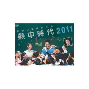 ドラマスペシャル 熱中時代 2011 [DVD]|ggking