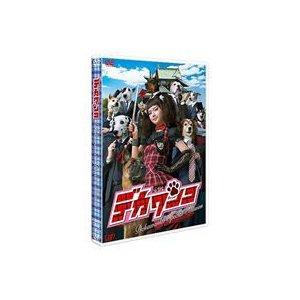 デカワンコ スペシャル [DVD]|ggking