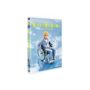 24HOUR TELEVISION スペシャルドラマ2012 車イスで僕は空を飛ぶ [DVD]|ggking