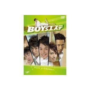 BOYSエステ DVD-BOX [DVD]|ggking