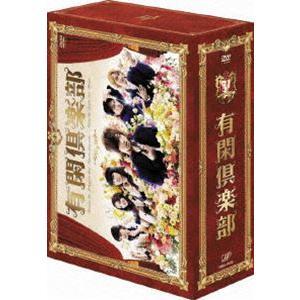 有閑倶楽部 DVD-BOX [DVD]|ggking