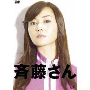 斉藤さん DVD-BOX [DVD]|ggking