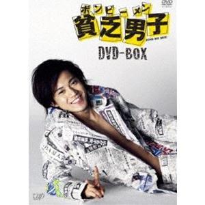 貧乏男子 ボンビーメン DVD-BOX [DVD]|ggking