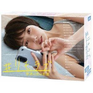 #リモラブ 〜普通の恋は邪道〜 DVD-BOX [DVD]|ggking