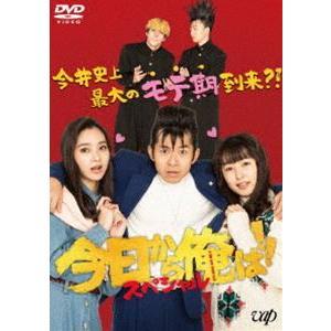 今日から俺は!!スペシャルドラマDVD(未公開シーン復活版) [DVD]|ggking