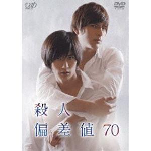 殺人偏差値70 [DVD]|ggking