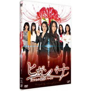 金曜ロードSHOW!特別ドラマ企画「ヒガンバナ〜女たちの犯罪ファイル〜」 [DVD]|ggking