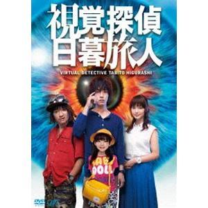 視覚探偵 日暮旅人 [DVD]|ggking