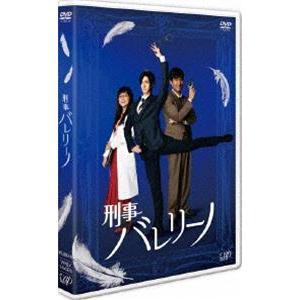 刑事バレリーノ [DVD] ggking