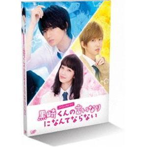 スペシャルドラマ『黒崎くんの言いなりになんてならない』 [DVD]|ggking