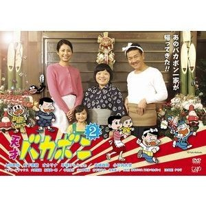 特別ドラマ企画「天才バカボン2」 [DVD]|ggking