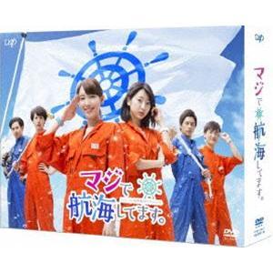 マジで航海してます。 DVD-BOX [DVD]|ggking