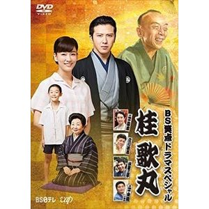 BS笑点ドラマスペシャル 桂 歌丸 [DVD]|ggking