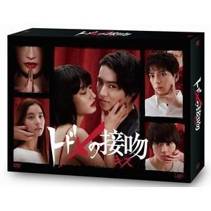 トドメの接吻 DVD-BOX [DVD]|ggking