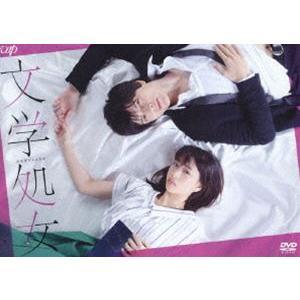 文学処女 [DVD]|ggking