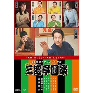 BS笑点ドラマスペシャル 五代目 三遊亭圓楽 [DVD]|ggking