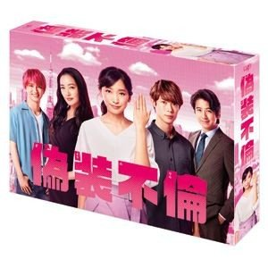 偽装不倫 DVD-BOX [DVD]|ggking