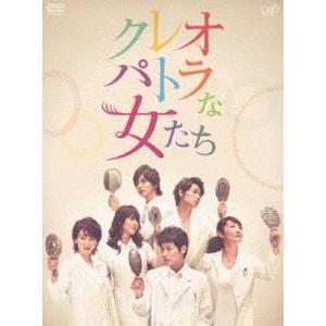 クレオパトラな女たち DVD-BOX [DVD]|ggking
