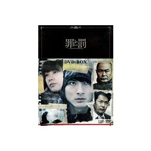 罪と罰 A Falsified Romance DVD-BOX [DVD] ggking