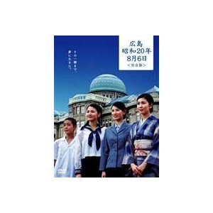 TBSテレビ50周年 涙そうそうプロジェクト ドラマ特別企画 広島・昭和20年8月6日 [DVD]|ggking