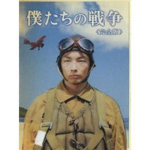 僕たちの戦争 完全版 [DVD]|ggking