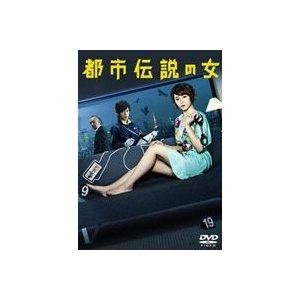 都市伝説の女 DVD-BOX [DVD]|ggking