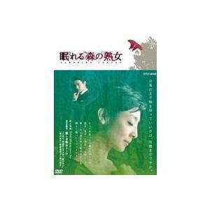 眠れる森の熟女 DVD-BOX [DVD]|ggking