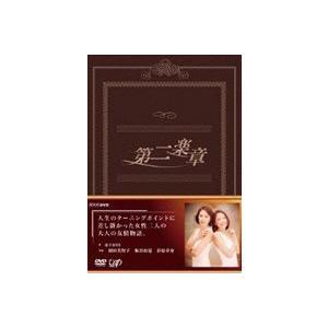 第二楽章 DVD-BOX [DVD]|ggking