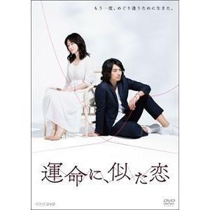 運命に、似た恋 DVD-BOX [DVD]|ggking