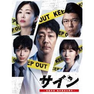 「サイン ―法医学者 柚木貴志の事件―」 DVD-BOX [DVD]|ggking