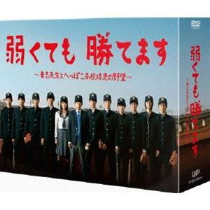 弱くても勝てます〜青志先生とへっぽこ高校球児の野望〜 DVD-BOX [DVD]|ggking