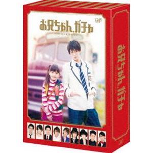 お兄ちゃん、ガチャ DVD-BOX 豪華版〈初回限定生産〉 [DVD]|ggking