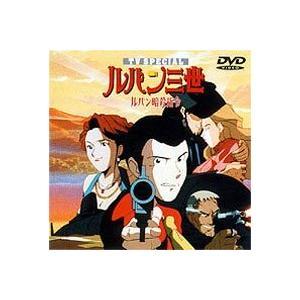 ルパン三世 TV SPECIAL ルパン暗殺指令 [DVD]|ggking