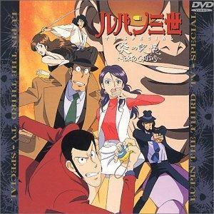 ルパン三世 TV SPECIAL 炎の記憶〜TOKYO CRISIS〜 [DVD]|ggking