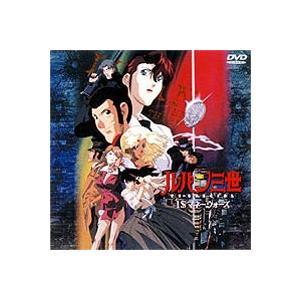 ルパン三世 TV SPECIAL 1$マネーウォーズ [DVD] ggking
