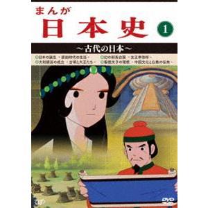 まんが日本史(1)〜古代の日本〜 [DVD]|ggking